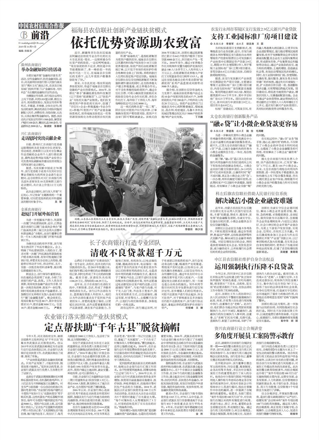 中国农村信用合作报前沿