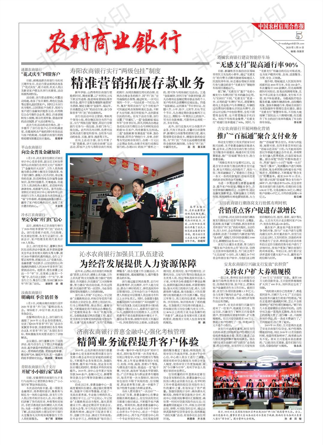 中国农村信用合作报农商行