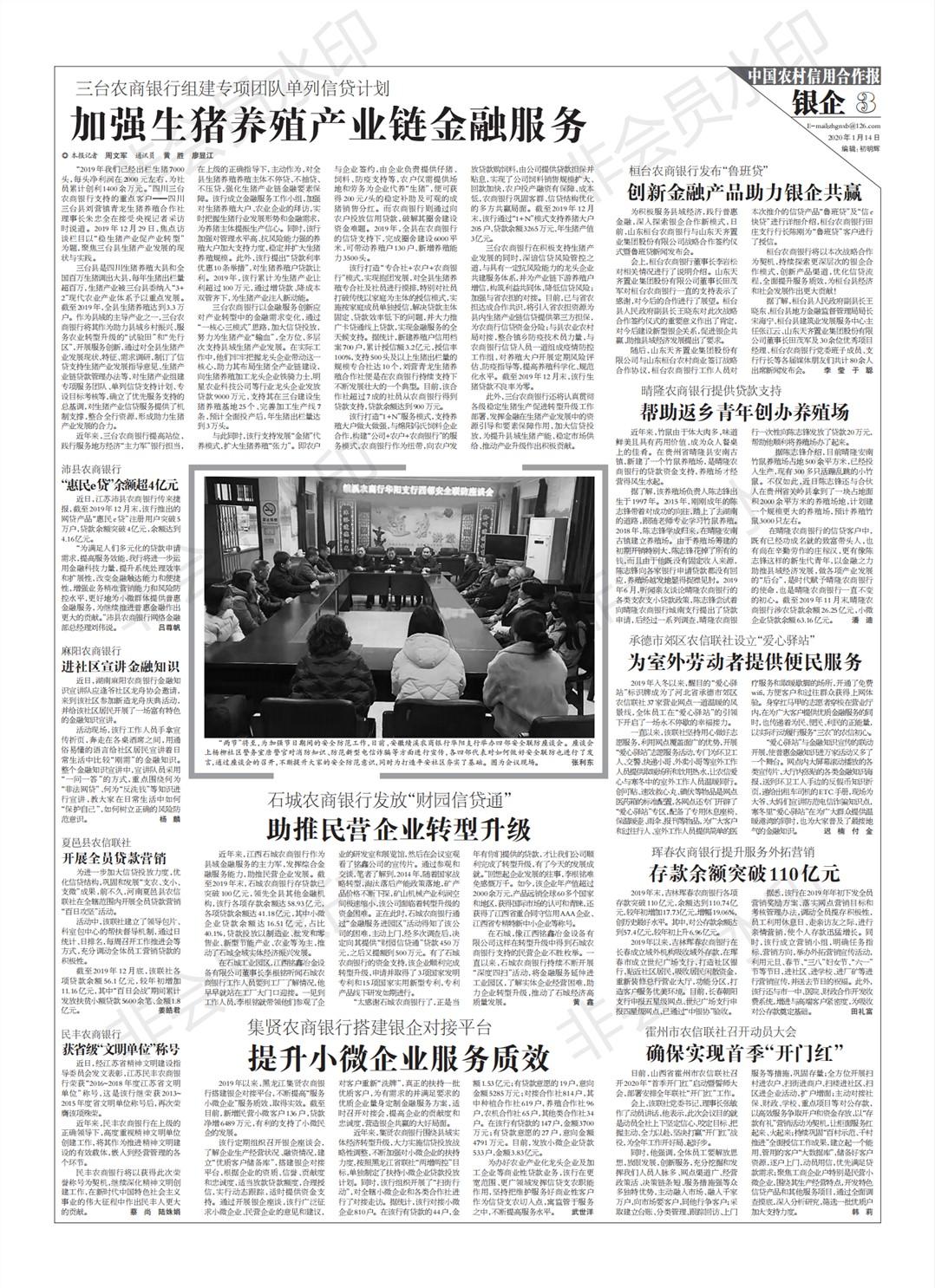中国农村信用合作报银企