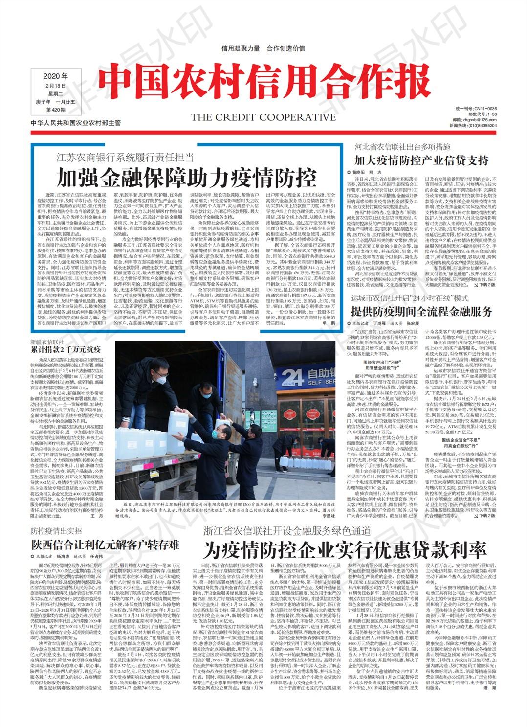 中国农村信用合作报要闻