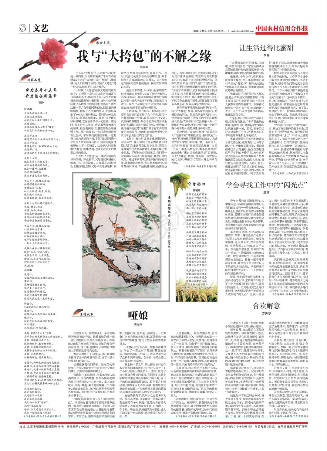 中国农村信用合作报文艺