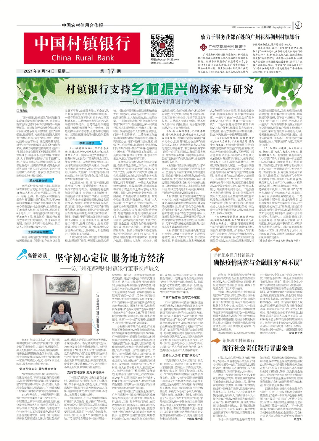 中国农村信用合作报中国村镇银行