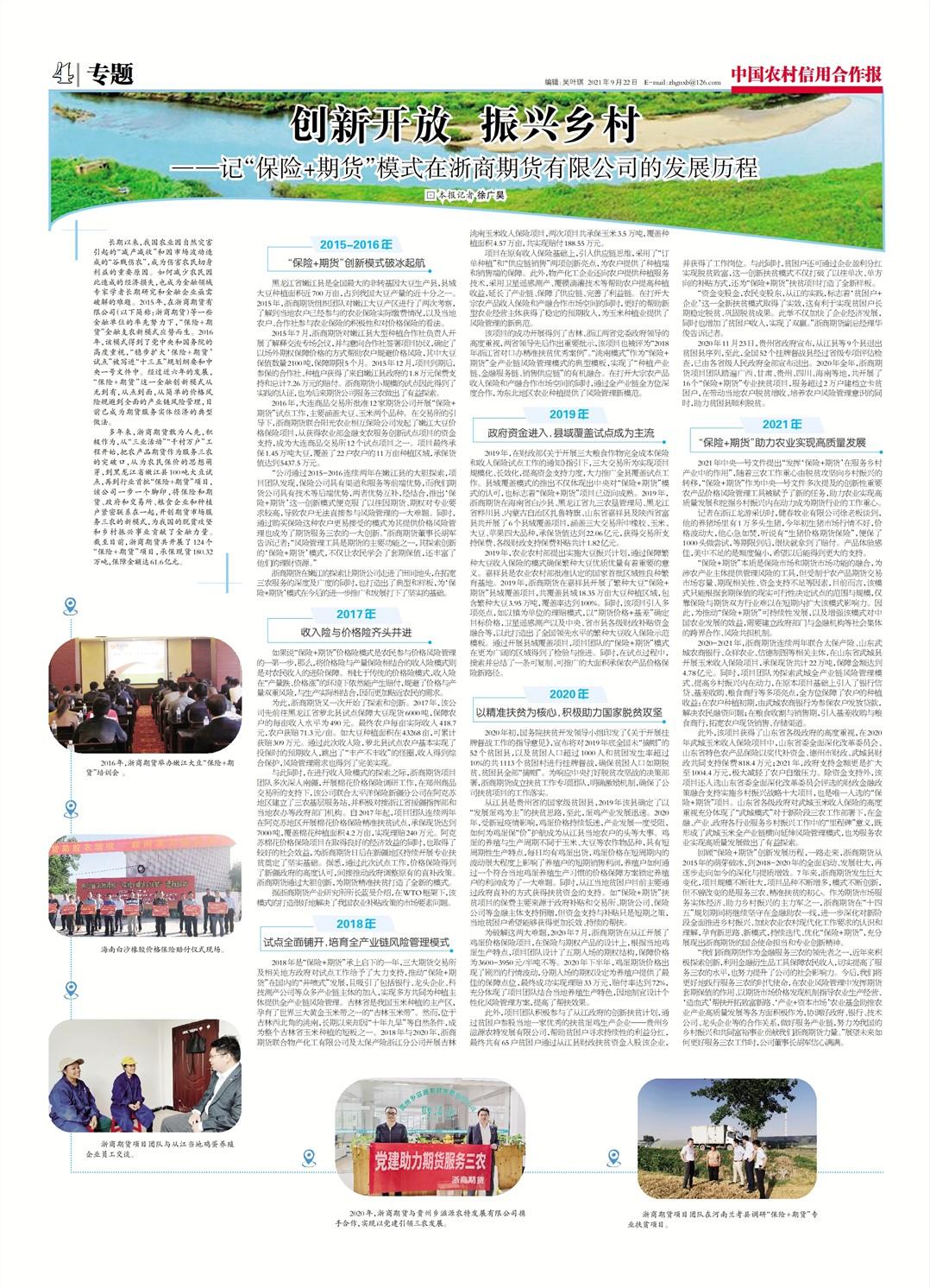 中国农村信用合作报专题