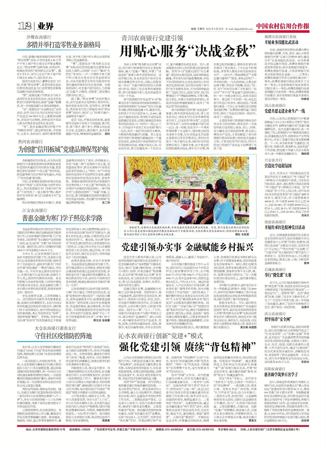 中国农村信用合作报业界