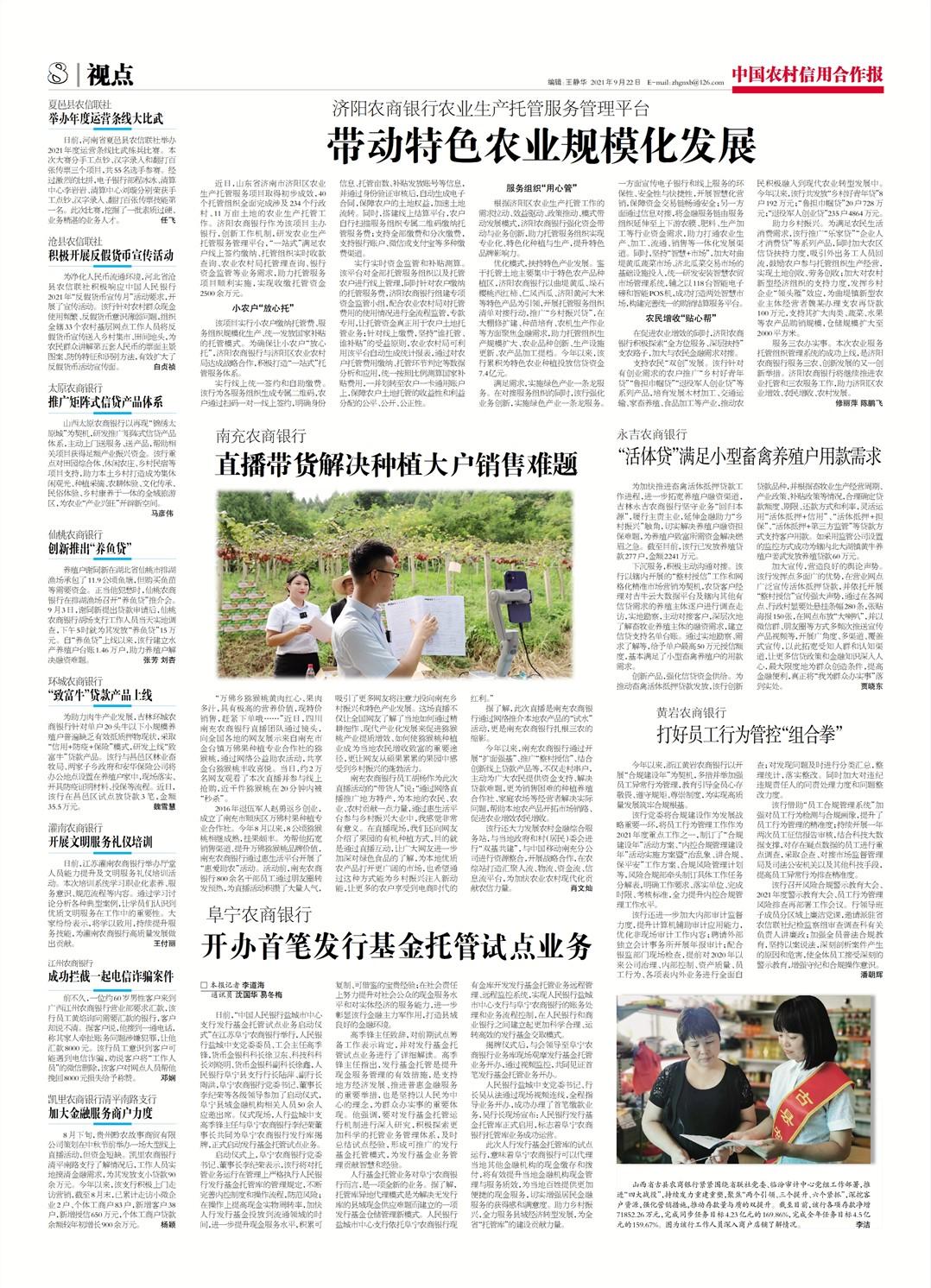 中国农村信用合作报视点