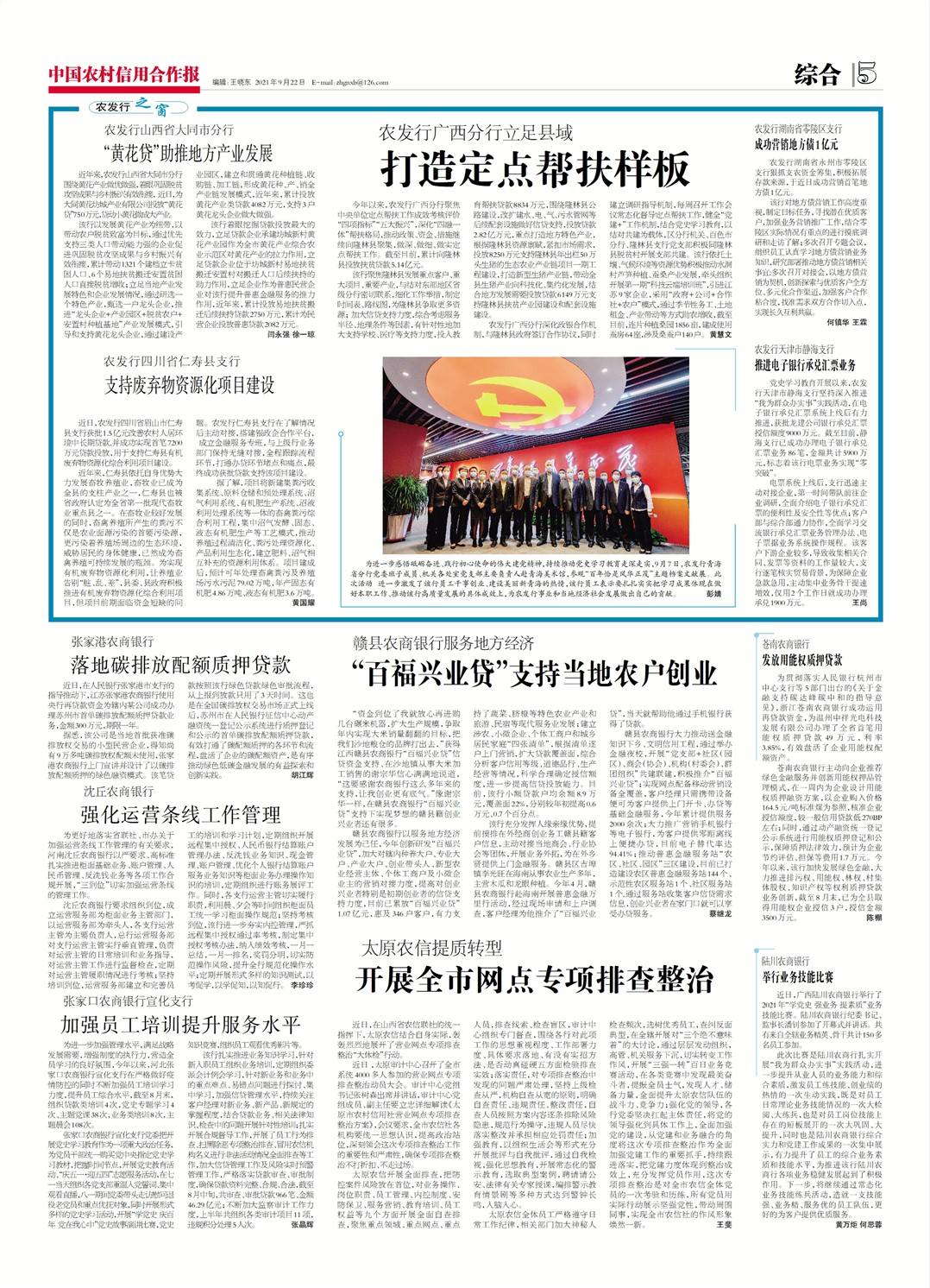 中国农村信用合作报综合