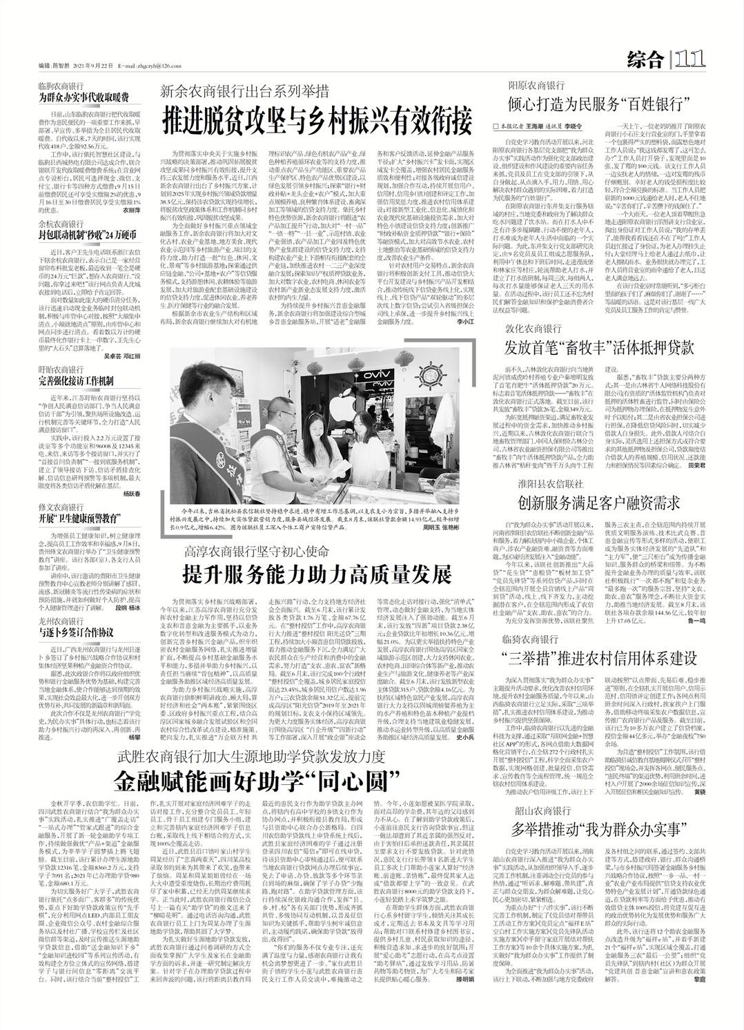 中国农村信用合作报理论